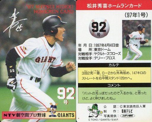 【中古】スポーツ/読売ジャイアンツ/97 松井秀喜ホームランカード 92号/松井秀喜