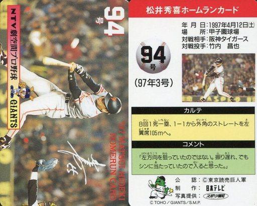 【中古】スポーツ/読売ジャイアンツ/97 松井秀喜ホームランカード 94号/松井秀喜