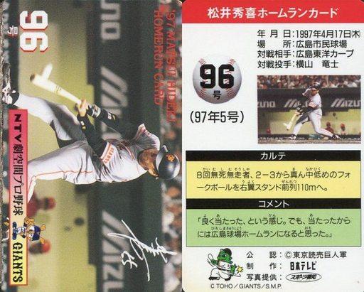 【中古】スポーツ/読売ジャイアンツ/97 松井秀喜ホームランカード 96号/松井秀喜