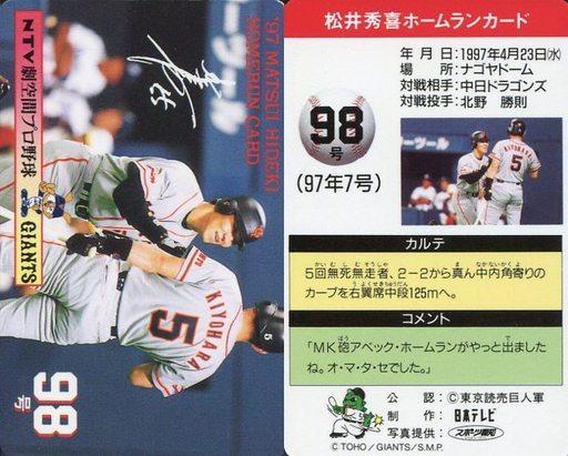 【中古】スポーツ/読売ジャイアンツ/97 松井秀喜ホームランカード 98号/松井秀喜