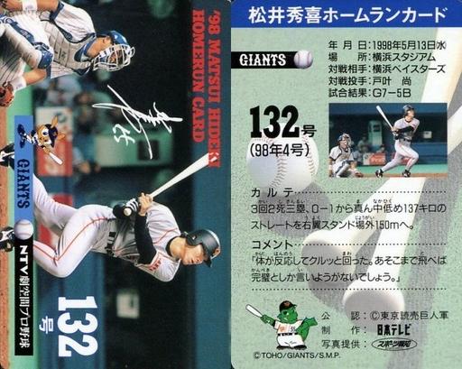 【中古】スポーツ/読売ジャイアンツ/98 松井秀喜ホームランカード 132号/松井秀喜
