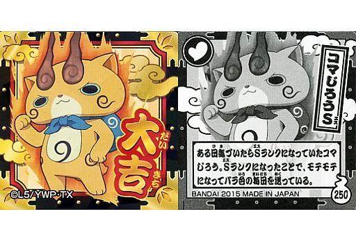 250 コマじろうs 中古 アニメ系トレカ大吉妖怪ウォッチ