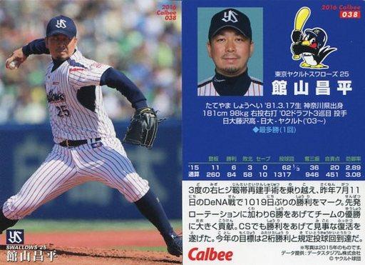 【中古】スポーツ/レギュラーカード/2016プロ野球チップス第1弾 038 [レギュラーカード] : 館山昌平