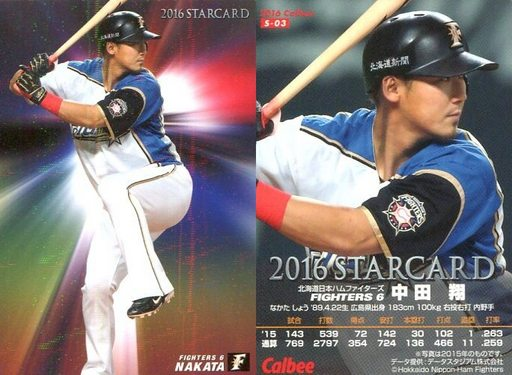 【中古】スポーツ/スターカード/2016プロ野球チップス第1弾 S-03 [スターカード] : 中田翔