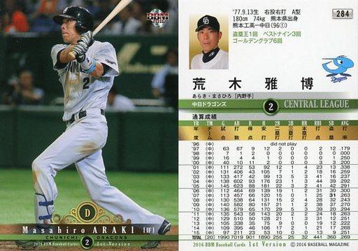 【中古】BBM/レギュラーカード/中日ドラゴンズ/BBM2016 ベースボールカード 1stバージョン 284 [レギュラーカード] : 荒木雅博