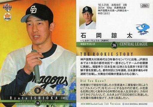 【中古】BBM/レギュラーカード/中日ドラゴンズ/BBM2016 ベースボールカード 1stバージョン 297 [レギュラーカード] : 石岡諒太