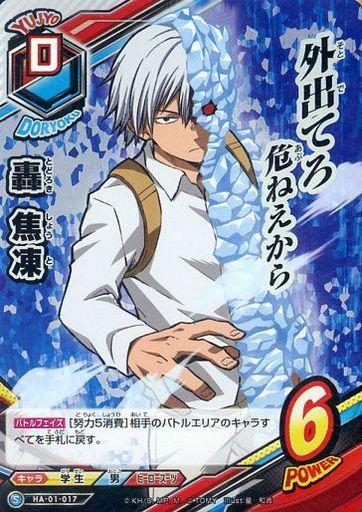 HA-01-017 [S] : 轟 焦凍