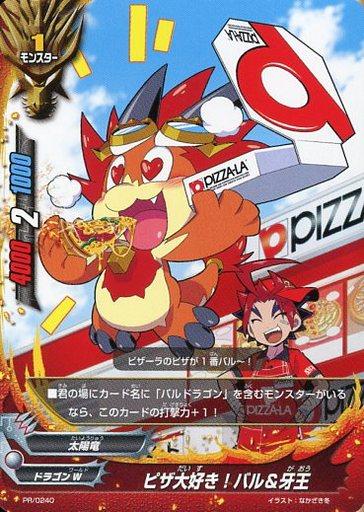 【中古】バディファイト/PR/モンスター/ドラゴンW/バディファイト×ピザーラコラボキャンペーン PR/0240 [PR] : ピザ大好き!バル&牙王