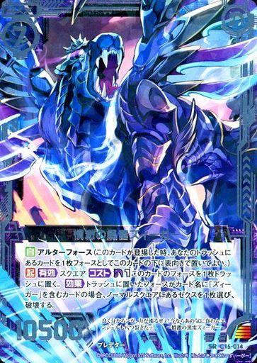 【中古】ゼクス/SR/ゼクス/黒/スターターデッキ『幽艶の魔人』 C15-014  [SR] : 憤激の黒雷ズィーガー