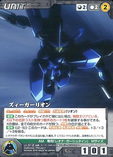【中古】クルセイド/R/UNIT/黒/OGクルセイド 第15弾?交差する扉? U-312 [R] : ズィーガーリオン