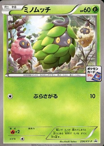 【中古】ポケモンカードゲーム/P/ポケモンカードジム プロモーションカードパック 236/XY-P [P] : ミノムッチ