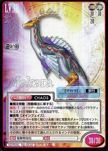 買取】SERIAL No.602 : マカラ ...