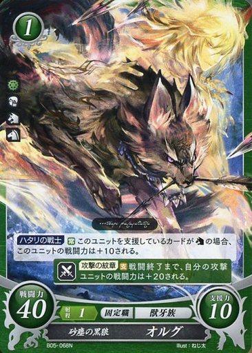 【中古】TCGファイアーエムブレム0/N/メダリオン/[B05]ブースターパック「相剋を越えて」 B05-068N [N] : 砂塵の黒狼 オルグ