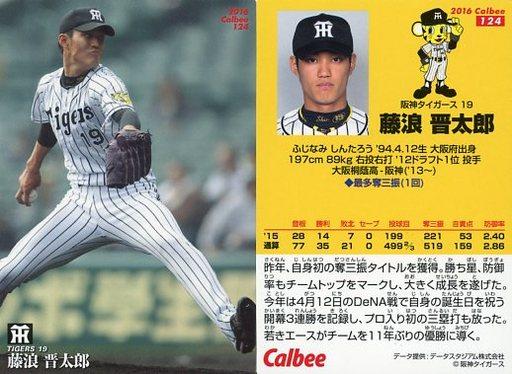 【中古】スポーツ/レギュラーカード/2016プロ野球チップス第2弾 124 [レギュラーカード] : 藤浪晋太郎