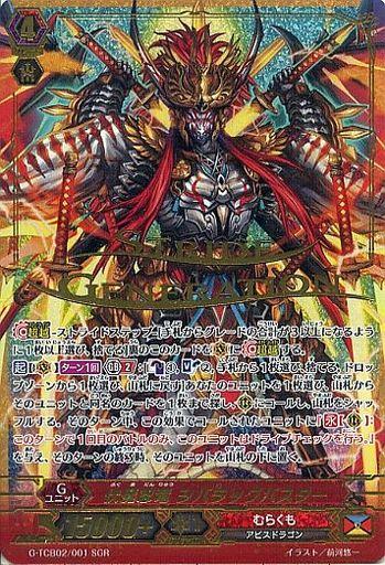 【中古】ヴァンガード/SGR/Gユニット/むらくも/ヴァンガードG テクニカルブースター 第2弾「The GENIUS STRATEGY G-TCB02/001 [SGR] : 伏魔忍竜 シバラックバスター