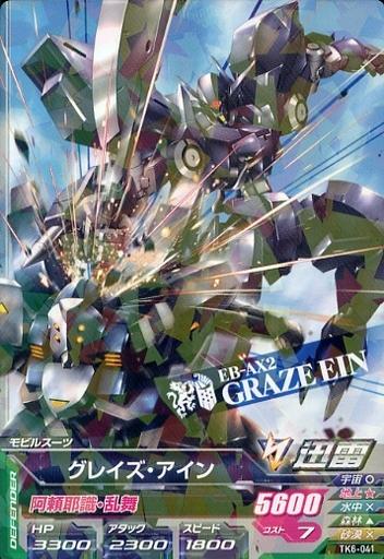 【中古】ガンダムトライエイジ/レア/モビルスーツ/鉄血の6弾 TK6-041 [R] : グレイズ・アイン
