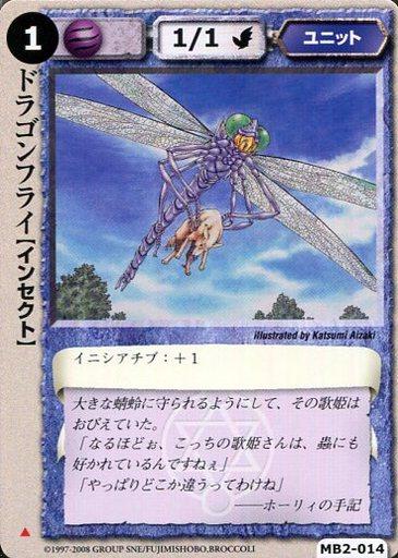 【中古】モンスターコレクション/頻繁/ユニット/風/樹海霊の歌姫 MB2-014 [頻繁] : ドラゴンフライ