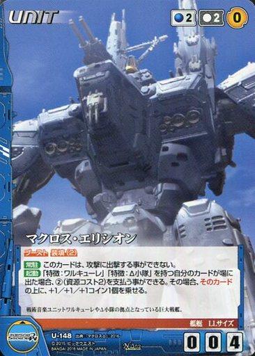 【中古】クルセイド/N/UNIT/青/マクロスクルセイド Δ2弾 飛翔する女神 U-148 [N] : マクロス・エリシオン