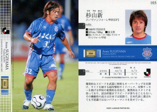 【中古】スポーツ/レギュラーカード/2007Jリーグオフィシャルトレーディングカード 103 [レギュラーカード] : 杉山新