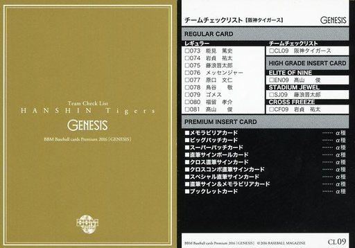 【中古】BBM/レギュラーカード/チェックリスト/阪神タイガース/BBM2016 ジェネシス CL09 [レギュラーカード] : 阪神タイガース