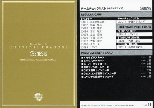 【中古】BBM/レギュラーカード/チェックリスト/中日ドラゴンズ/BBM2016 ジェネシス CL11 [レギュラーカード] : 中日ドラゴンズ