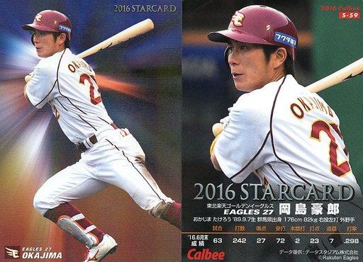 【中古】スポーツ/スターカード/2016プロ野球チップス第3弾 S-59 [スターカード] : 岡島豪郎
