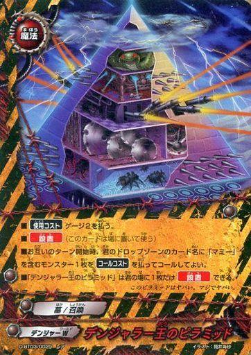 【中古】バディファイト/レア/魔法/デンジャーW/[BF-D-BT03]トリプルディー ブースターパック第3弾「滅ぼせ!大魔竜!!」 D-BT03/0029 [レア] : デンジャラー王のピラミッド(ガチレア仕様)