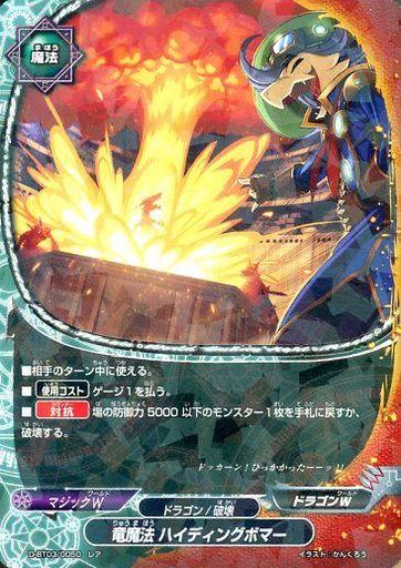 【中古】バディファイト/レア/魔法/マジックW/ドラゴンW/[BF-D-BT03]トリプルディー ブースターパック第3弾「滅ぼせ!大魔竜 D-BT03/0050 [レア] : 竜魔法 ハイディングボマー