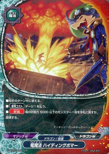 【中古】バディファイト/レア/魔法/マジックW/ドラゴンW/[BF-D-BT03]トリプルディー ブースターパック第3弾「滅ぼせ!大魔竜 D-BT03/0050 [レア] : 竜魔法 ハイディングボマー(ガチレア仕様)