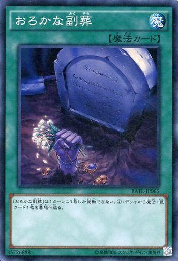 おろかな副葬が高騰・値上がりの兆し。魔弾やSPYPALなど、魔法罠を墓地に送る事でアドを取れるカテゴリーが登場する?