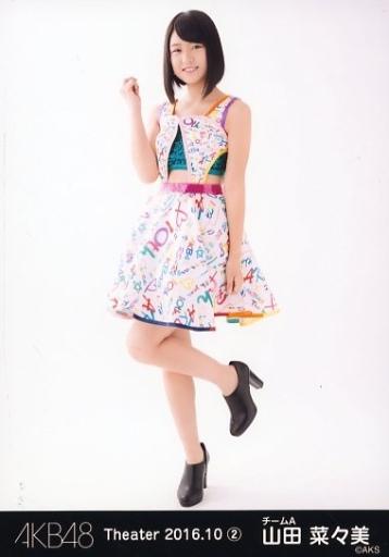 【中古】生写真(AKB48・SKE48)/アイドル/AKB48 山田菜々美/全身/AKB48 劇場トレーディング生写真セット2016.October2 「2016.10」