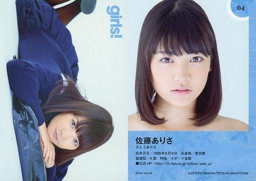 04 : 佐藤ありさ/雑誌「Girls! ...