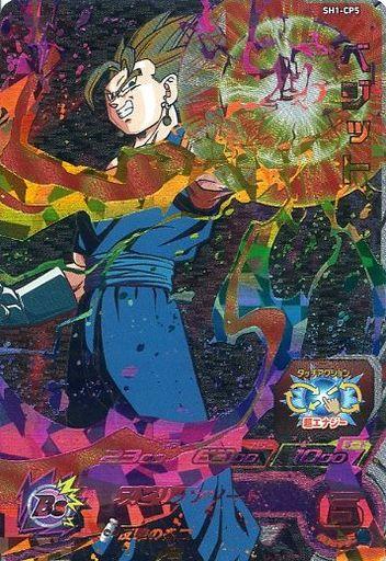 【中古】ドラゴンボールヒーローズ/CP/SDBH1弾 SH1-CP5 [CP] : ベジット
