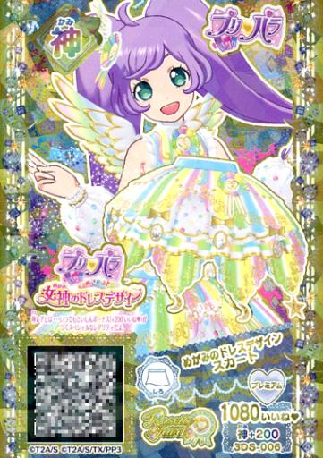 a9dd215205dea 3DS-006  神  : めがみのドレスデザインスカート