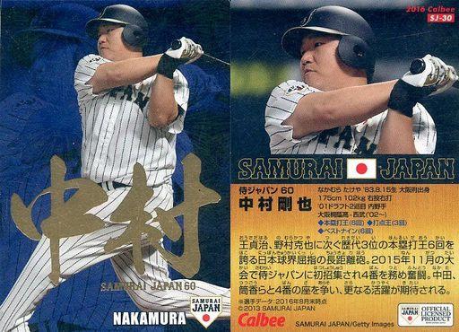 【中古】スポーツ/2016野球日本代表 侍JAPANチップス SJ-30 [-] : 中村剛也(金箔押し)