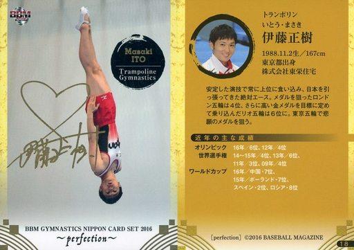 【中古】BBM/レギュラーカード/トランポリン/BBM2016 体操NIPPON perfection 18 [レギュラーカード] : 伊藤正樹(金箔押しサイン入り)