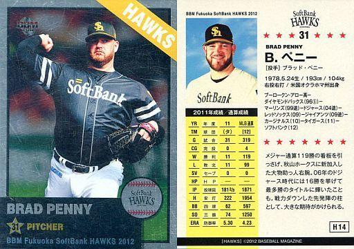 【中古】BBM/レギュラーカード/福岡ソフトバンクホークス/BBM2012 福岡ソフトバンクホークス H14 [レギュラーカード] : ペニー(パラレル版)