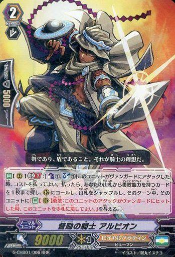 【中古】ヴァンガード/RRR/ノーマルユニット/ロイヤルパラディン/ヴァンガードG キャラクターブースター 第1弾「トライスリーNEXT G-CHB01/006 [RRR] : 督励の騎士 アルビオン