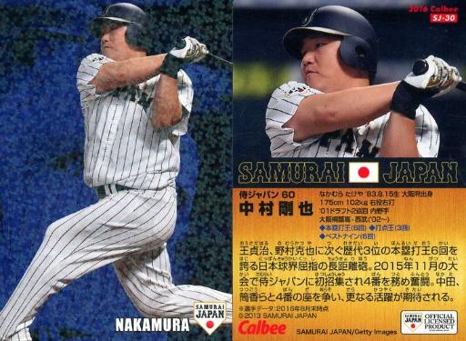 【中古】スポーツ/2016野球日本代表 侍JAPANチップス SJ-30 [-] : 中村剛也