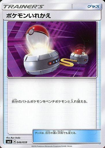 【中古】ポケモンカードゲーム/サン&ムーン スターターセット草・炎・水 046/059 : ポケモンいれかえ