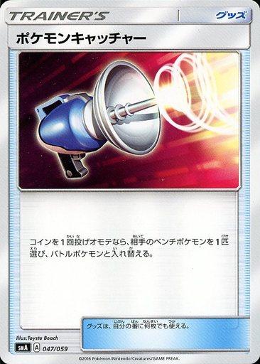 【中古】ポケモンカードゲーム/サン&ムーン スターターセット草・炎・水 047/059 : ポケモンキャッチャー