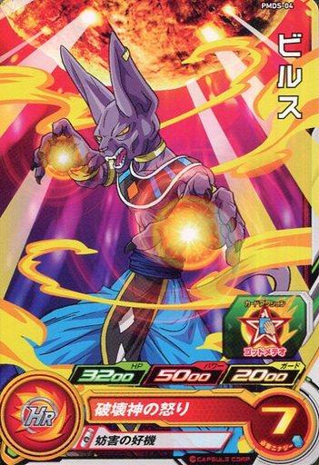 【中古】ドラゴンボールヒーローズ/P/ドラゴンボール超フィッシュソーセージ第3弾 PMDS-04 [P] : ビルス
