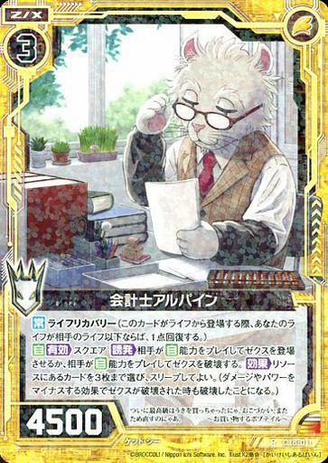 【中古】ゼクス/R/ゼクス/黄/スターターデッキ 『導きの巫女』 C18-011 [R] : 会計士アルパイン