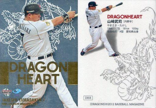 【中古】BBM/インサートカード/DRAGONHEART/中日ドラゴンズ/BBM2012 中日ドラゴンズ DH8 [インサートカード] : 山崎武司