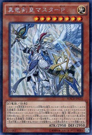 【遊戯王 最強デッキ】十二獣や真竜デッキに共通した壊れカードの特徴とは。【週刊 環境デッキを追う番外編】