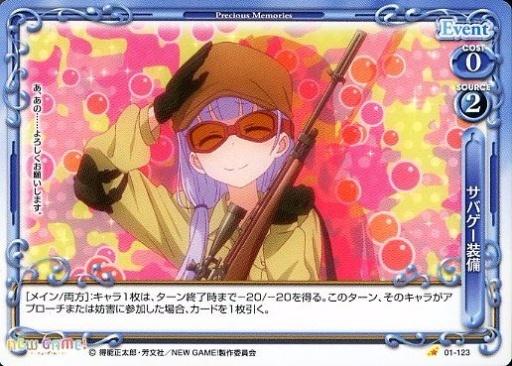 【中古】プレシャスメモリーズ/C/イベント/青/NEW GAME! ブースターパック 01-123 [C] : サバゲー装備