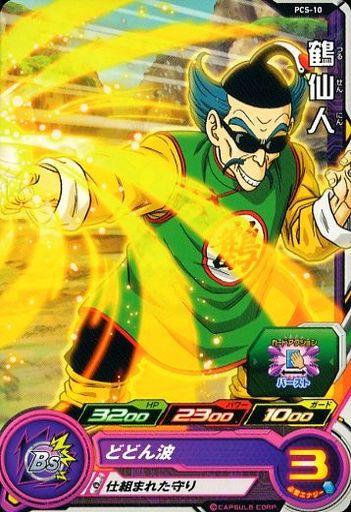 【中古】ドラゴンボールヒーローズ/P/スーパードラゴンボールヒーローズカードグミ PCS-10 [P] : 鶴仙人