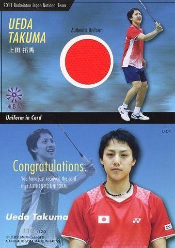 【中古】スポーツ/ユニフォームカード/2011年 バドミントン日本代表ナショナルチーム オフィシャルトレーディングカード U-04 [ユニフォームカード] : 上田拓馬(ユニフォーム)(/120)