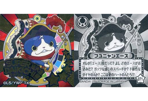 071 フユニャンエース 中古 アニメ系トレカスーパー大吉