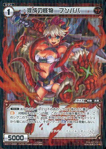 【中古】ウィクロス/C/赤/シグニ/[WX-17]ブースターパック エクスポーズドセレクター WX17-055P [C] : 混成の怪物 フンババ